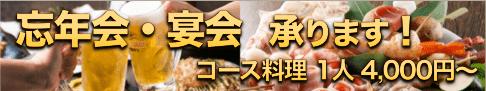 忘年会・宴会承ります!コース料理1人4,000円